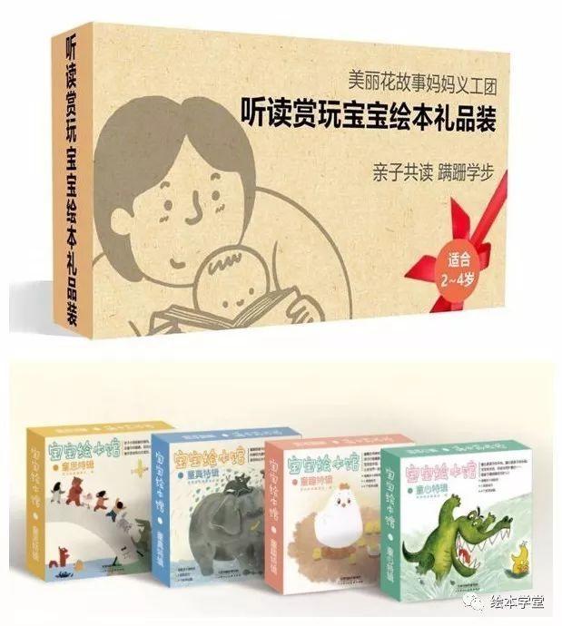 首发 | 这套美萌风原创绘本最懂孩子心理和美学启蒙,32本满满都是爱,配套导读和动画,超值到爆~